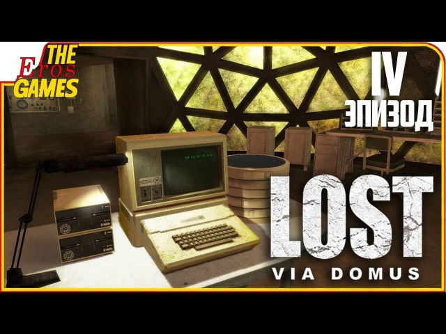 Lost Via Domus ➤ Эпизод IV Forty-Two (Дни 44-45) ➤ 4