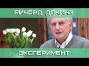 Ричард Докинз эксперимент с экстрасенсами