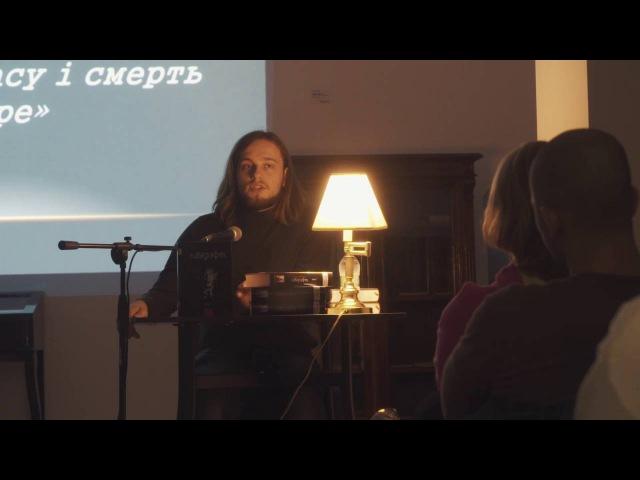 Остап Українець Говард Лавкрафт. Архетип Жаху