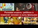 Ролевая модель: ребёнок и пожилой человек в мультфильмах (Миньоны 2015 /Ночной цве