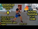 Боксерская тренировка дома на скорость рук, дистанцию,передвижение ,jrcthcrfz nhtybhjdrf ljvf yf crjhjcnm her, lbcnfywb.,gthtldb