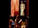 «Аморальные истории» (Contes immoraux, 1974)