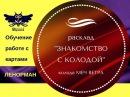 Школа ВОРОЖЕЯ Расклад ЗНАКОМСТВО С КОЛОДОЙ 2 колода Меч ветра