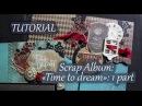 Скрап альбом Алиса в стране чудес 1 разворот процесс создания