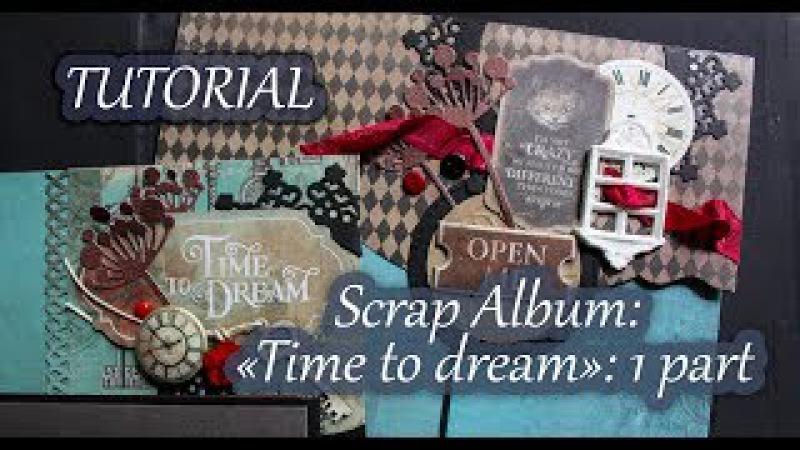 Скрап альбом Алиса в стране чудес / 1 разворот / процесс создания