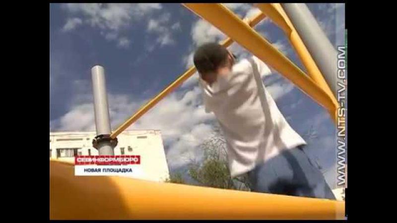 20.07.2017 Новую спортивную площадку открыли на Северной стороне Севастополя