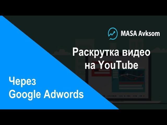 Раскрутка канала или видео на YouTube через Google Adwords