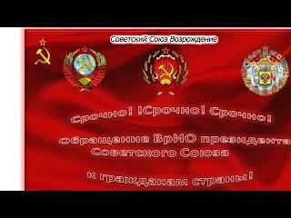 Срочно! !Срочно!Срочно ! Обращение ВрИО президента Советского Союза к гражданам ...