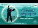 2 10 Карпатские хроники Тайцзи Весна 2017 Тайцзи Цигун 18 Форм 10 я форма Облачные Руки