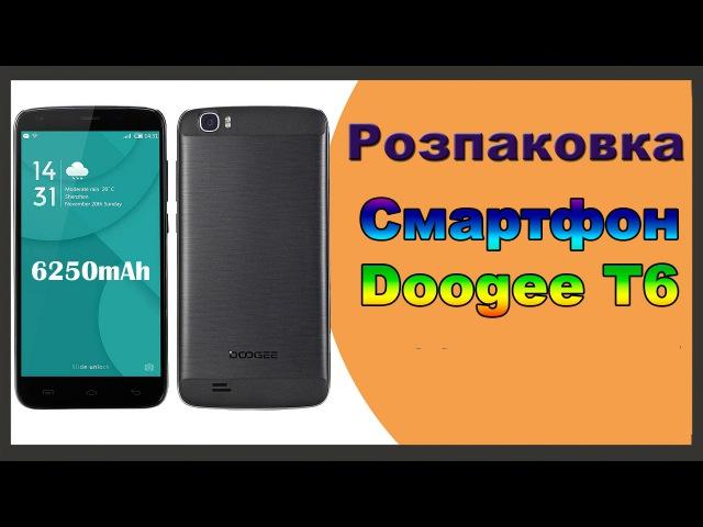 Смартфон Doogee t6 / Куртка на ваті - посилки з Китаю