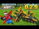 ПОДЛЫЕ МЕХАНИКИ ПОБЕЖДЕНЫ \ ОБНОВЛЕНИЕ 0.2.9 \ Scrap Mechanic \ FREE DOWNLOAD СКАЧАТЬ СКРАП МЕХАН