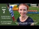 Развлекательная программа Большие гонки в Алтай-West