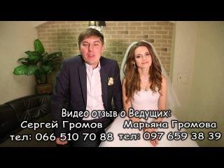 Видео отзыв о Ведущем Сергей Громов и Марьяна Громова