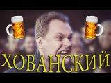 МС Хованский - Восходящая Звезда Русского Рэпа (БИОГРАФИЯ)