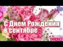 С Днем Рождения в сентябре Красивая музыкальная видео открытка Поздравление в ...