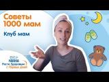 Ксения Величко про Клуб заботливых мам