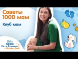Мария Бежко про Клуб заботливых мам