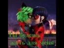 Ты умрёшь за меня-Леди Баг и Кот Нуар-Харли Квинн и Джокер