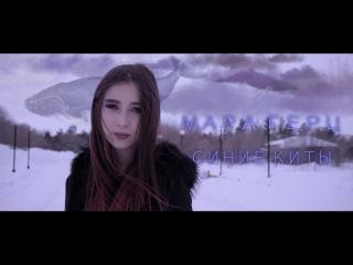 СИНИЕ КИТЫ-КЛИП(ПЕСНЯ)-МАРА ГЕРЦ