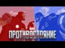 Первый Мститель Противостояние Второй трейлер В стиле Мстители Общий Сбор