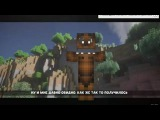 Рэп Баттл - Ярик Лапа vs Фредди Лапа (Freddy Paw vs YarikPawGames)