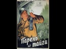 Парень из тайги / Prairie Station (1941) фильм смотреть онлайн