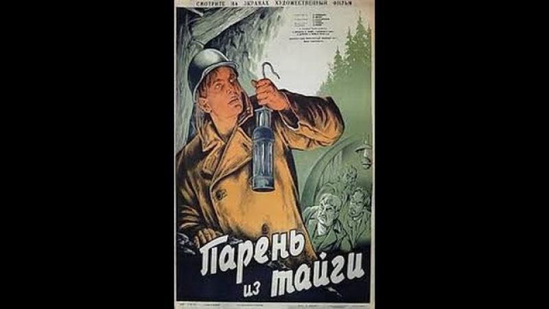 Парень из тайги Prairie Station 1941 фильм смотреть онлайн
