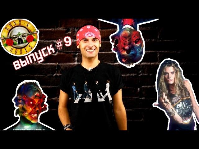 Rocktraffic выпуск 9 Metallica Megadeth Guns N'Roses Papa Roach Skid Row Грег Лейк