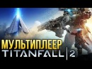 Titanfall 2 - Обзор мультиплеера