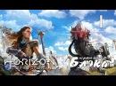 ТЫСЯЧИ ЛЕТ ПОСЛЕ КОНЦА СВЕТА ● Horizon: Zero Dawn 1 [PS4Pro]