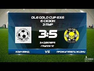 Ole Gold Cup 6x6 VI сезон. 3 ТУР. КОУЧ БЭНД - ПРОЖИГАТЕЛИ ЖИЗНИ