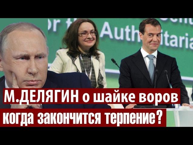 Народ поверивший государству обречен на полное разграбление России Путин Медве...