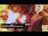 Адская кухня: Владимир Бектемиров из сериала Адская кухня смотреть бесплатно ви...