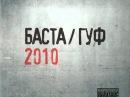 БАСТА / ГУФ 2010