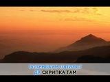 А зохен вей, Жаров Геннадий караоке и текст песни
