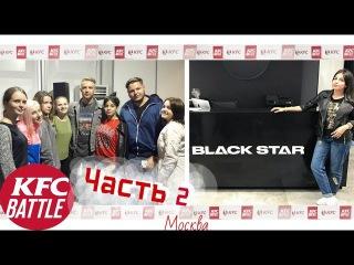 Vlog: KFC BATTLE/ Как я оказалась в BLACK STAR! / Егор Крид приехал