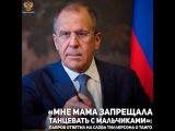«Мама запрещала танцевать с мальчиками»: #Лавров ответил на слова Тиллерсона о танго
