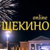 ЩЕКИНО online