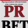 PRBET | Программы для ставок | Прогнозы на спорт