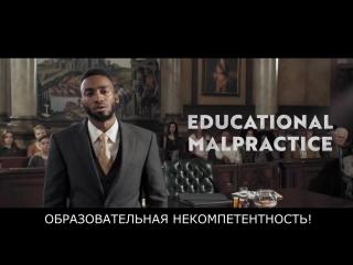 Суд над современным образованием!!!
