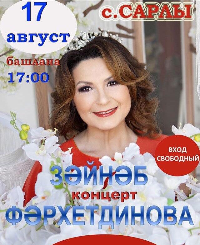 Приглашаем всех на open air-концерт 17 августа в Азнакаевском р-не!