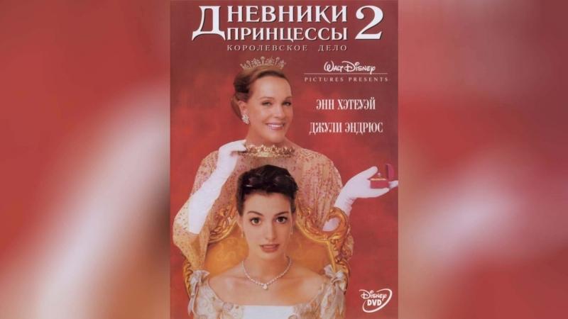Дневники принцессы 2 Как стать королевой (2004) | The Princess Diaries 2: Royal Engagement