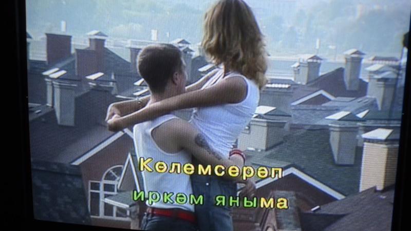 Эзлядем бэгрем синэ искал любимая тебя песня на татарском языке