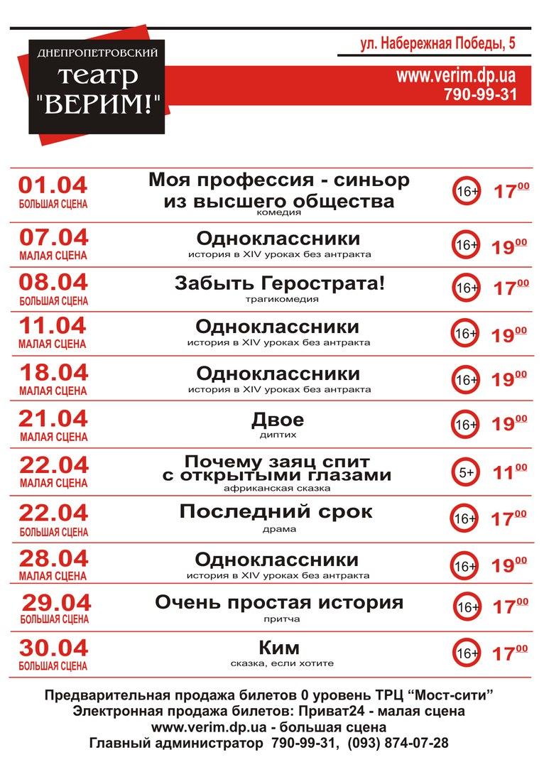 Театр билеты стоимость купить билет в гомеле на концерт