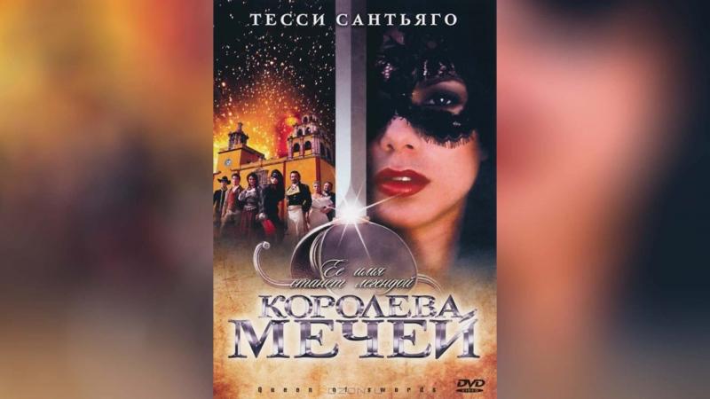 Королева мечей (2000