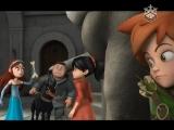 Робин Гуд - Проказник из Шервуда - Королевский меч