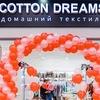 """Cotton Dreams"" - домашний текстиль, г. Тюмень"