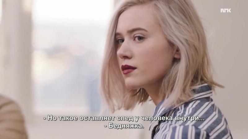 SKAM 2 сезон 1 серия русские субтитры s2ep1