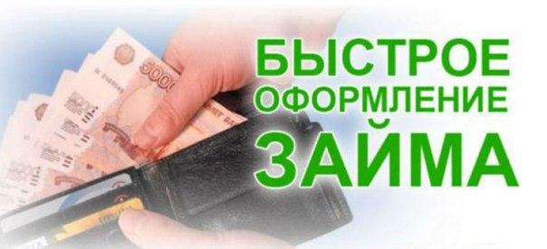 Частные займы в день обращения! -До 1 млн. рублей под 17.3% годовых!
