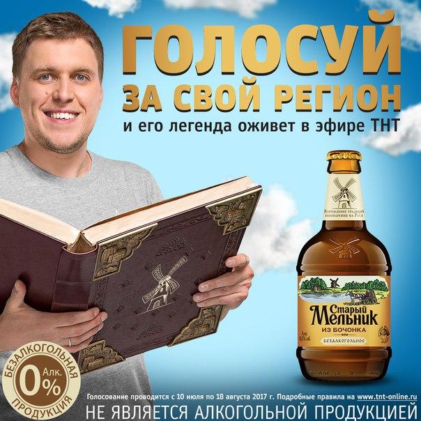 Вот и наш новый победитель: Северо-Западный регион, всю правду о традициях которого Александр Незлобин расскажет в эфире ТНТ на этой неделе!